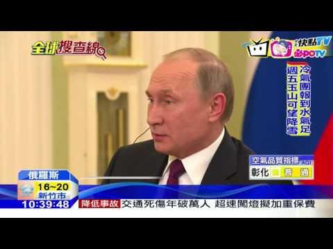 20161214中天新聞 日媒專訪 普丁帶愛犬「小夢」亮相