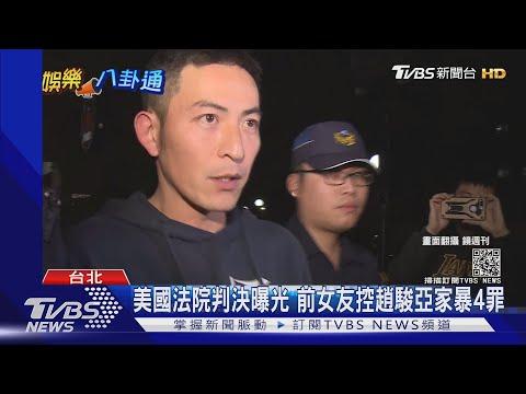 趙駿亞恐怖情人黑歷史! 美國曾入獄16個月|TVBS新聞