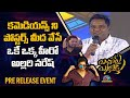 Thagubothu Ramesh Speech At Bangaru Bullodu Pre Release Event   Allari Naresh   Pooja Jhaveri   NTV
