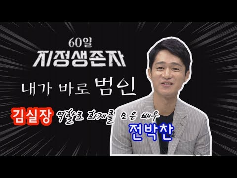 [60일 지정생존자] 미스테리 캐릭터 김실장역의 배우 전박찬