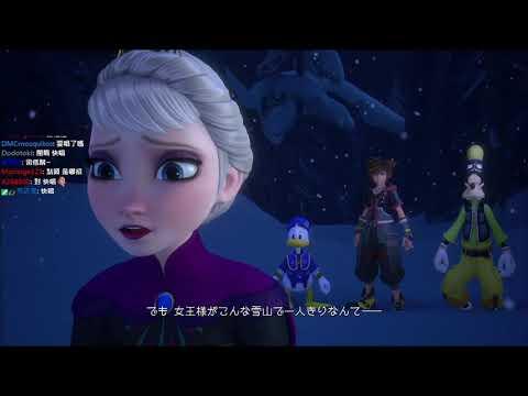 【聶寶】王國之心3 Ep.17 冰雪奇緣篇