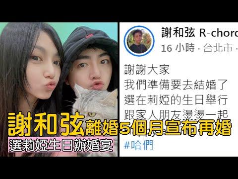 33歲歌手謝和弦報喜二婚1夜3發 莉婭「生2個」撇帶球嫁 #獨家 | 台灣新聞 Taiwan 蘋果新聞網