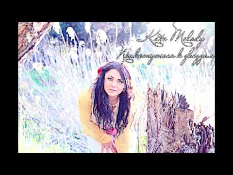 K.Melody - Прикоснуться к звездам
