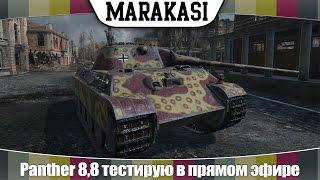 World of Tanks Panther 8,8 тестирую в прямом эфире, фарм, дамаг, нагиб