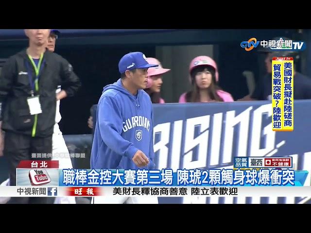 職棒金控大賽第三場 陳琥2顆觸身球爆衝突