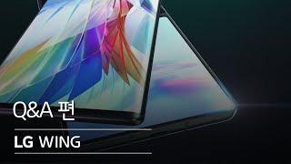 LG WING - Q&A 편