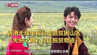 香港无线电视台走进内地贫困山区《无穷之路》见证国家脱贫奇迹