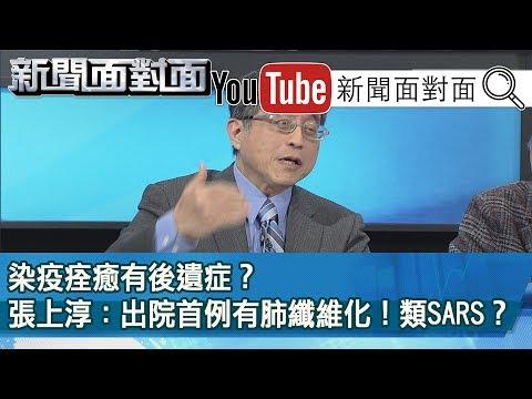 精彩片段》染疫痊癒有後遺症?張上淳:出院首例有肺纖維化!類SARS?【新聞面對面】200221