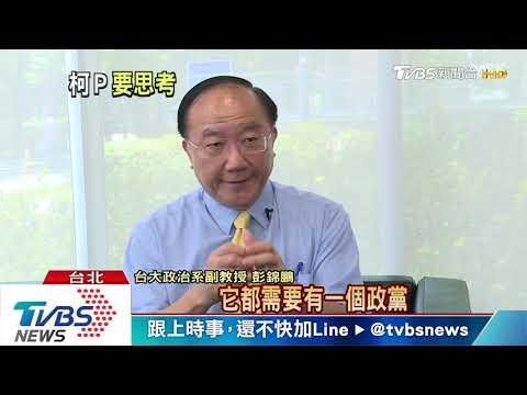 【十點不一樣】韓國瑜出線 柯文哲選不選得「等」、「解決」這些因素...