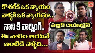 Public Talk on Bigg Boss Telugu Season 2 | Kaushal Army | Amith Elimination | YOYO TV Channel