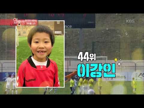 한국인이 사랑하는 아이들 스타, 이강인 외 [연예가중계/Entertainment Weekly] 20190823