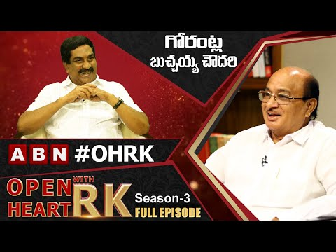 Gorantla Butchaiah Chowdary in 'Open Heart With RK'- LIVE