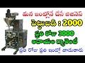 New Small Business Ideas In Telugu || Small Business Ideas In Telugu || Low Investment Business