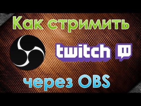 Как стримить на Twitch через OBS