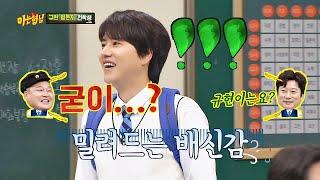"""""""굳이....?"""" 식사 초대받지 못한 규현(Kyuhyun), 배신감 최고치♨ ㅋㅋ 아는 형님(Knowing bros) 181회"""