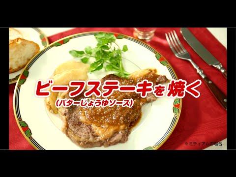 ビーフステーキの焼き方