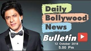 Latest Hindi Entertainment News From Bollywood   Shahrukh Khan   12 October 2018   5:00 PM