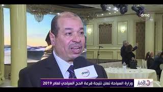 الأخبار - وزارة السياحة تعلن نتيجة قرعة الحج السياحي لع ...