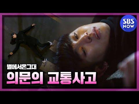 SBS [별에서온그대] - 도민준(김수현)차사고, 고의인가 사고인가