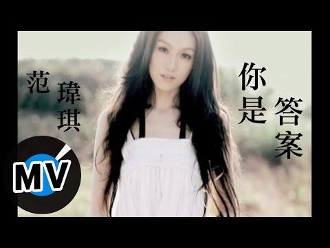 范瑋琪 Christine Fan - 你是答案 (官方版MV)