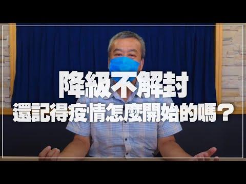'21.07.23【小董真心話】降級不解封,還記得疫情怎麼開始的嗎?