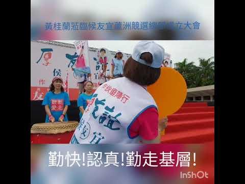 黃桂蘭蒞臨候友宜蘆洲競選總部成立大會