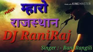 !!! NEW REMIX SONG 2019 !!! म्हारो.राजस्थानी.सोग !!! रानी रगीली.!!