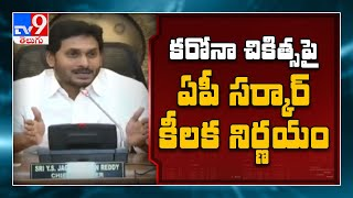 CM Jagan takes key decision on corona treatment..
