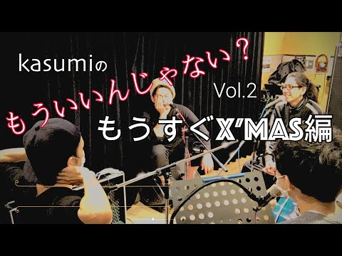 【ラジオ】kasumiの!もういいんじゃない?Vol.2 ゆるラジ【もうすぐX'mas編】