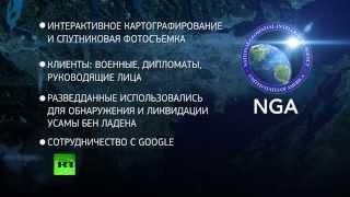 Google + Национальное агентство геопространственной разведки США