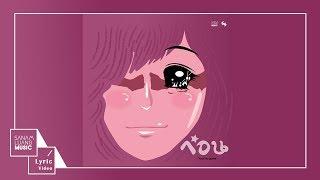 ...ก่อน | SUPERSUB 【Official Lyric Video】