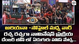 Journey inside Telugu Bigg Boss house turning intense..