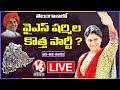 YS Sharmila Announces New Political Party LIVE Updates | V6 News