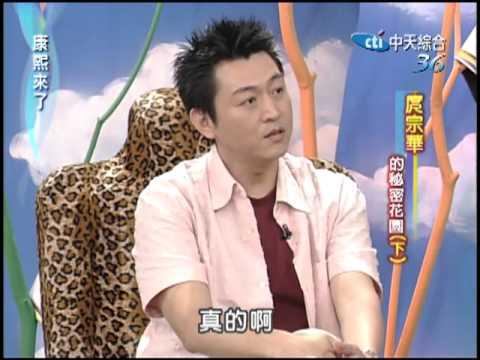 2004.04.21康熙來了(第二季第10集) 庹宗華的祕密花園《上、下》