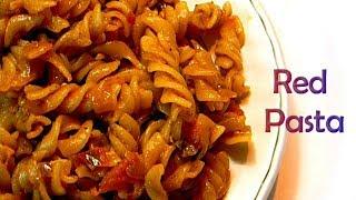 Indian Style Red Pasta Recipe   Red Pasta Recipe In Hindi   रेड पास्ता हिंदी में