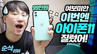 여보미안 이번엔 아이폰11 구매했어! 기변고민 해결 말방구 순삭리뷰!