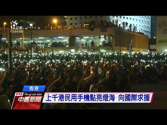 上千港民用手機點亮燈海 向國際求援