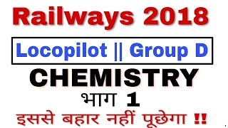 complete gs||RRB ALP and Tech 2018| Chemistry -Part 1