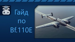 World of Warplanes: Рвем небо на BF.110E.