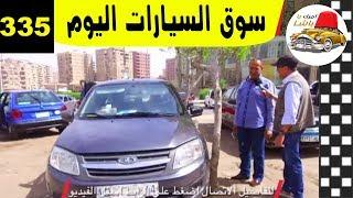 ملك السيارات | شاهد جولتنا في سوق السيارات مدينة نصر حل ...