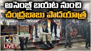 Chandrababu Live- AP Assembly Outside Protest..