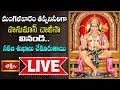 LIVE : మంగళవారం తప్పనిసరిగా హనుమాన్ చాలీసా వినండి.. సకల శుభాలు చేకూరుతాయి | Shree Hanuman Chalisa