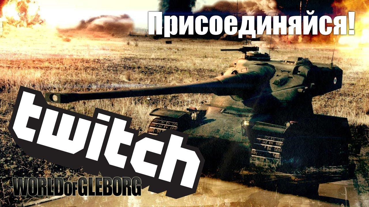 World of Gleborg. Присоединяйся! :)