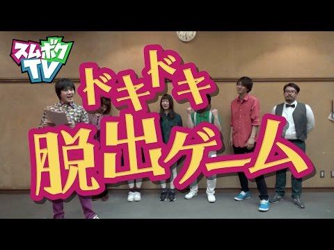 【スムボクTV】第3回 「ドキドキ脱出ゲーム!」