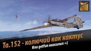 World of Warplanes:Ta.152 - колючий как кактус!