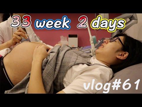 蘇珊媽懷孕日記Ep1 | 33week 2 day | 禾馨婦產科