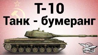 Т-10 - Танк-бумеранг