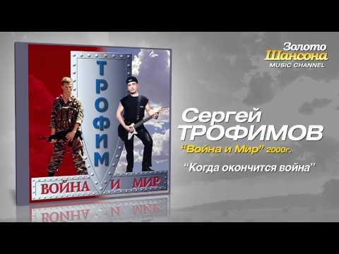 Сергей Трофимов - Когда окончится война (Audio)