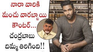Manchu Vishnu Satires On Chandrababu In Twitter..