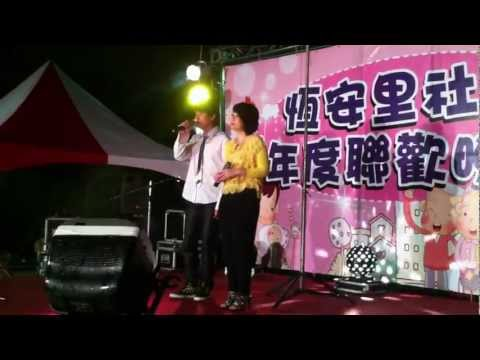 1000913 恆安里聯歡晚會~江志豐-張秀卿-愛你的理由